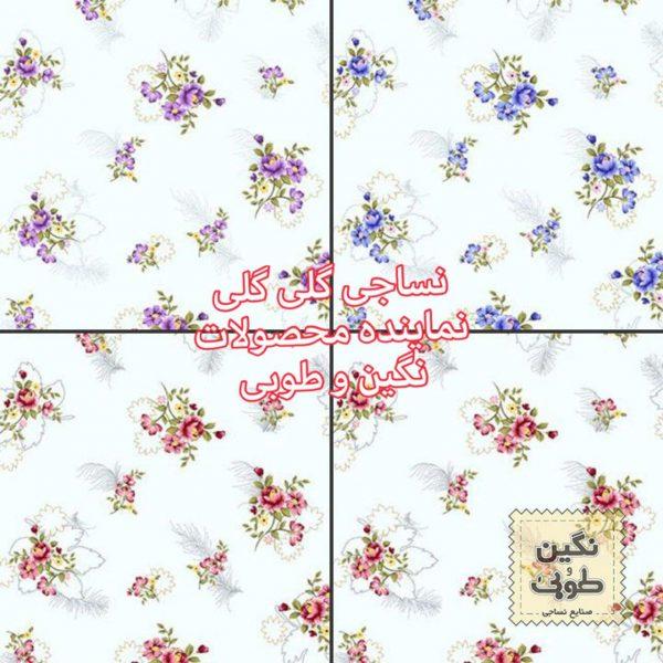پارچه ملحفه نساجی طوبی طرح الاله۴۶۴۷
