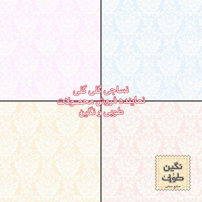 پارچه ملحفه نساجی طوبی طرح شکیبا۴۰۴۴